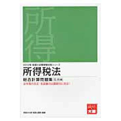 所得税法総合計算問題集応用編  2012年受験対策 /大原出版/大原学園