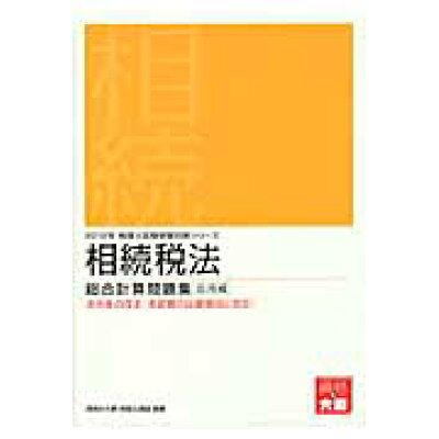相続税法総合計算問題集応用編  2012年受験対策 /大原出版/大原学園