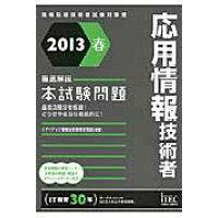 応用情報技術者徹底解説本試験問題 情報処理技術者試験対策書 2013春 /アイテック/アイテック