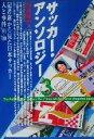 サッカ-・アンソロジ-  3 /NECメディアプロダクツ/財徳健治