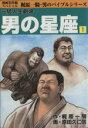 男の星座 一騎人生劇場 第1巻 /ア-ス出版局/原田久仁信