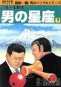 男の星座 一騎人生劇場 第7巻 /ア-ス出版局/原田久仁信