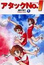 アタックno.1 スペシャル版 1巻 /ア-ス出版局/浦野千賀子