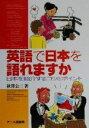 英語で日本を語れますか 日本を紹介するコツとポイント  /ア-ス出版局/秋沢公二