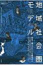 地域社会圏モデル   /LIXIL出版/山本理顕