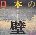 日本の壁 鏝は生きている  /LIXIL出版