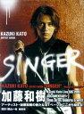 Singer 加藤和樹ア-ティストブック  /音楽専科社