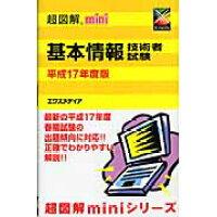 超図解mini基本情報技術者試験  平成17年度版 /エクスメディア/エクスメディア