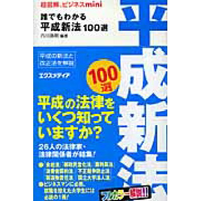 誰でもわかる平成新法100選   /エクスメディア/六川浩明