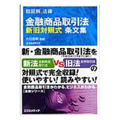 金融商品取引法新旧対照式条文集   /エクスメディア/六川浩明