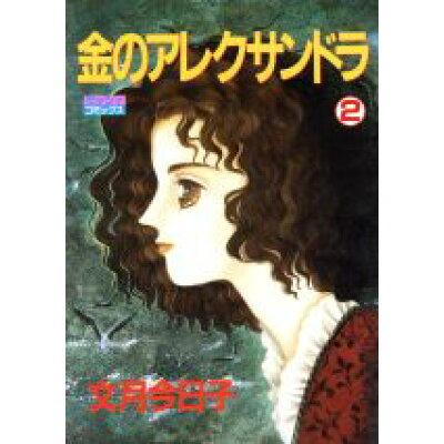 金のアレクサンドラ  2 /宙出版/文月今日子