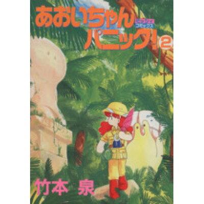 あおいちゃんパニック!  2 /宙出版/竹本泉