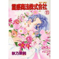 霊感商法株式会社  11 /宙出版/秋乃茉莉