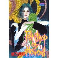 Petshop of Horrors  1 /宙出版/秋乃茉莉