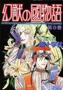 幻獣の國物語  9 /宙出版/猫十字社