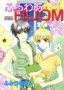 ふらわあ・ROOM  1 /宙出版/ふみづき綾人