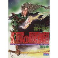 幻獣の國物語  10 /宙出版/猫十字社