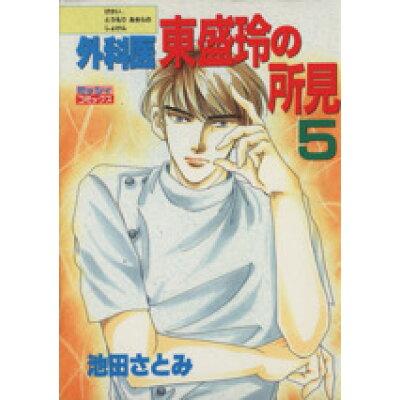 外科医東盛玲の所見  5 /宙出版/池田さとみ