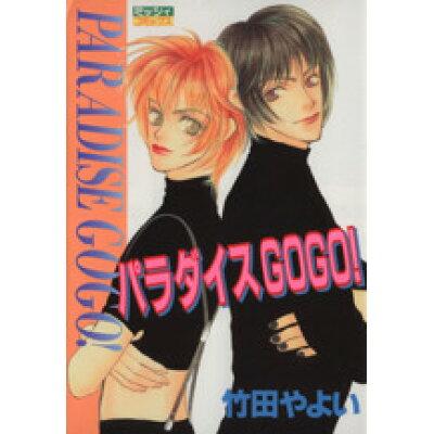 パラダイスGOGO!   /宙出版/竹田やよい