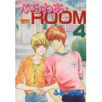 ふらわあ・ROOM  4 /宙出版/ふみづき綾人