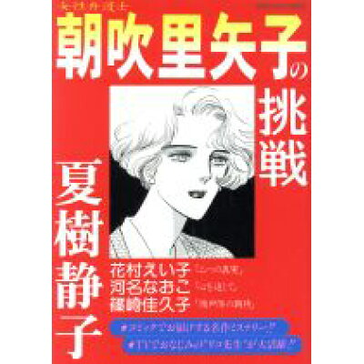 女性弁護士朝吹里矢子の挑戦   /宙出版/花村えい子