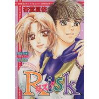 Risk   /宙出版/杏堂夏依