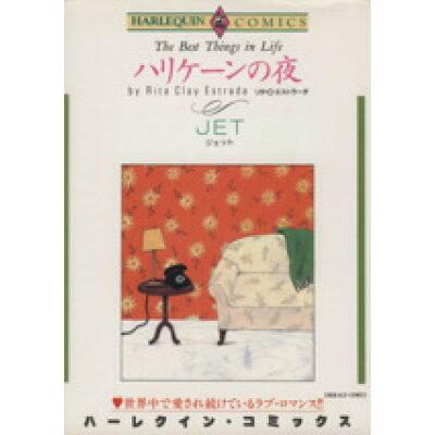 ハリケ-ンの夜   /宙出版/JET