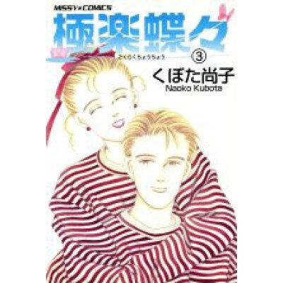 極楽蝶々  3 /宙出版/くぼた尚子