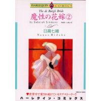 魔性の花嫁  2 /宙出版/日高七緒