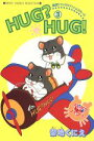 HUG? HUG!  3 /宙出版/祭地くにえ
