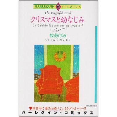 クリスマスと幼なじみ   /宙出版/牧あけみ