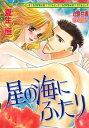 星の海にふたり   /宙出版/夏生恒