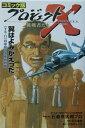 プロジェクトX挑戦者たち コミック版 〔7〕 /宙出版/日本放送協会