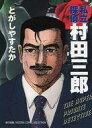 私立探偵村田三郎   /宙出版/とがしやすたか