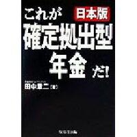 これが日本版確定拠出型年金だ!   /WAVE出版/田中章二