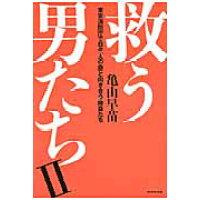 救う男たち  2 /WAVE出版/亀山早苗