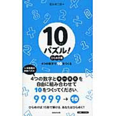 10パズル! 4つの数字で10をつくる ひらめき編 /WAVE出版/富永幸二郎