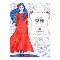 蠍座 ジュニア版  /WAVE出版/石井ゆかり