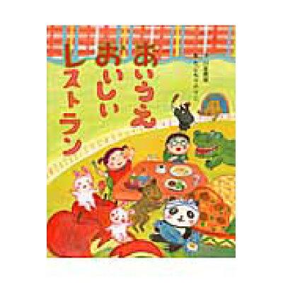 あいうえおいしいレストラン   /WAVE出版/川北亮司