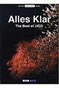 Alles Klar The best of Jigo  /ア-トボックスインタ-ナショナル/Jigo