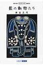 藍の動物たち   /ア-トボックスインタ-ナショナル/神谷文代