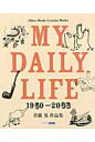 MY DAILY LIFE 1950-2008  /ア-トボックスインタ-ナショナル/首藤晃