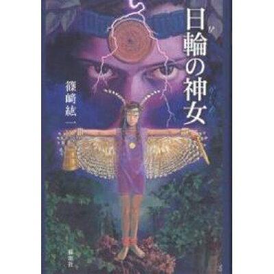 日輪の神女(かむめ)   /郁朋社/篠〓紘一