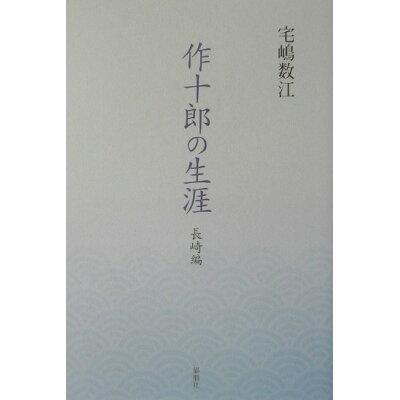 作十郎の生涯 長崎編  /郁朋社/宅嶋数江