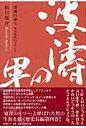 波涛の果て  中江兆民のフランス /郁朋社/鮎川俊介