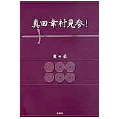 真田幸村見参!   /郁朋社/園田豪