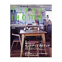 オレンジペ-ジインテリアand home  no.5 /オレンジペ-ジ