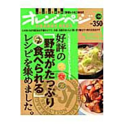 好評の「野菜がたっぷり食べられる」レシピを集めました。 いつもの野菜をもっとおいしくフル活用!  /オレンジペ-ジ