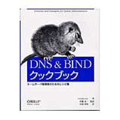 DNS & BINDクックブック ネ-ムサ-バ管理者のためのレシピ集  /オライリ-・ジャパン/クリケット・リュ-