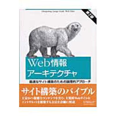 Web情報ア-キテクチャ 最適なサイト構築のための論理的アプロ-チ 第2版 /オライリ-・ジャパン/ルイス・ロ-ゼンフェルド